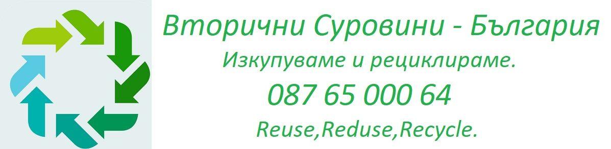 Вторични суровини – България